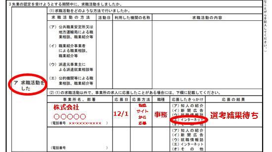インターネット応募失業認定申告書記入方法