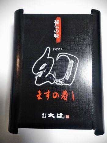 富山県大辻の幻ますの寿司