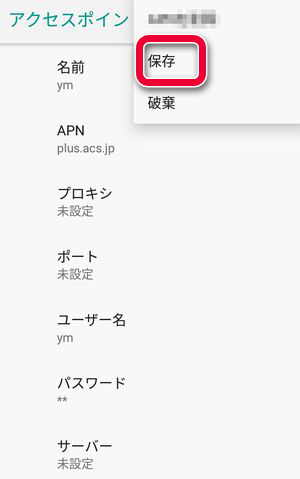 APN設定保存画面
