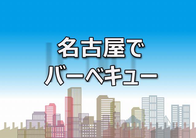 名古屋市内の手ぶらバーベキュー場
