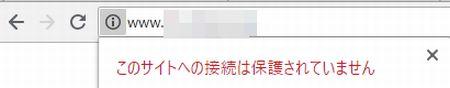 常時SSL化未対応のサイト