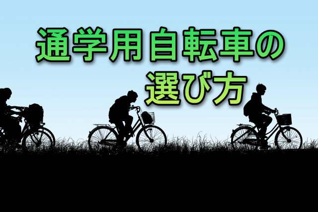 中学生の通学用自転車の選び方