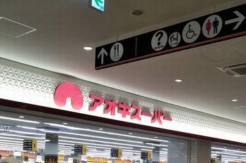 ららぽーと名古屋のアオキスーパー