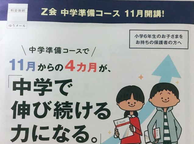Z会中学準備コースの詳細について