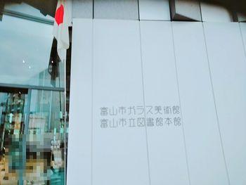 富山市ガラス美術館にて開催中のジブリ展