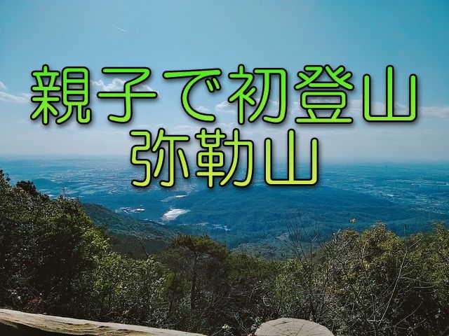 親子で初登山愛知の弥勒山