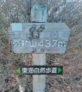 弥勒山頂上の案内板