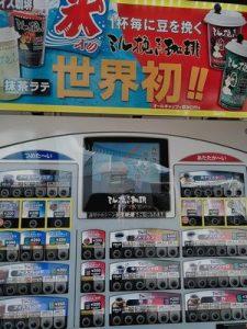 富士山の麓にある一杯ごとに豆を挽く自販機