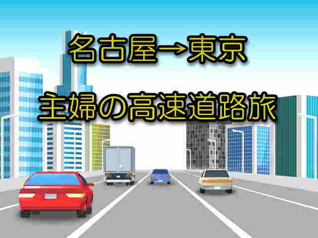 名古屋から東京へ高速道路を運転した体験談