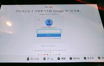 Googleパスワード入力画面