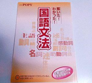 中学ポピー国語の文法問題集