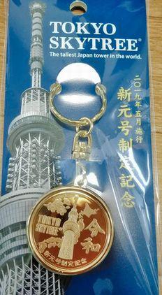 東京スカイツリー令和記念メダルキーホルダーお土産