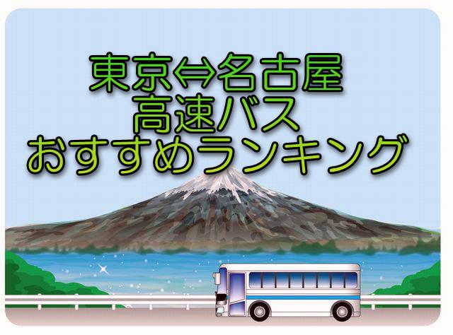 東京都名古屋間を走る高速バスを比較