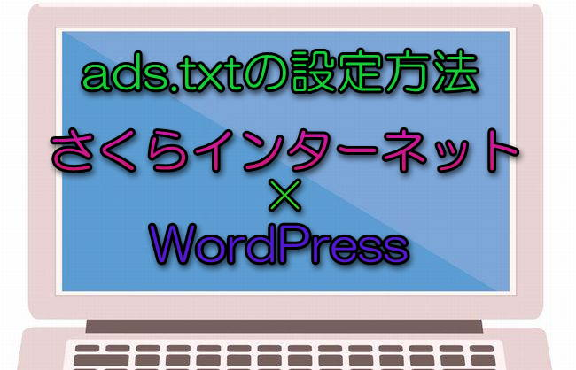 AdSenseのads.txtエラー対処方法