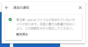 AdSenseの過去の通知画面