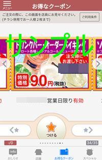 安楽亭のスマホアプリクーポン画面
