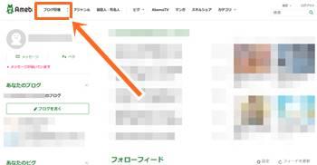 アメブロブログ管理画面