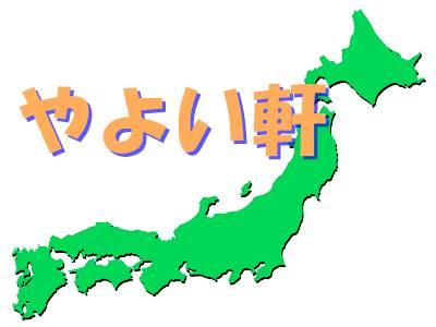 日本全国と東南アジアに店舗があるやよい軒