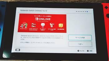 ニンテンドーオンライン加入画面