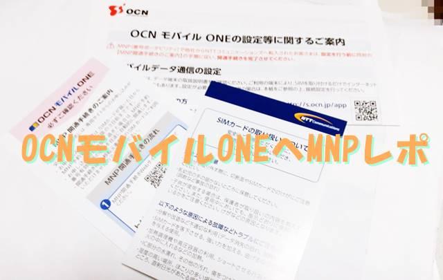 OCNモバイルONEにMNP体験