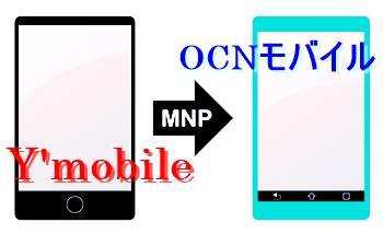 ワイモバイルからOCNモバイルにMNP