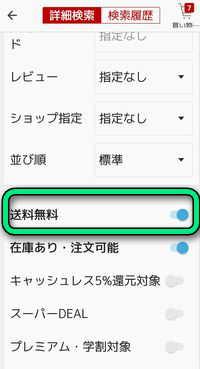 楽天アプリの詳細検索