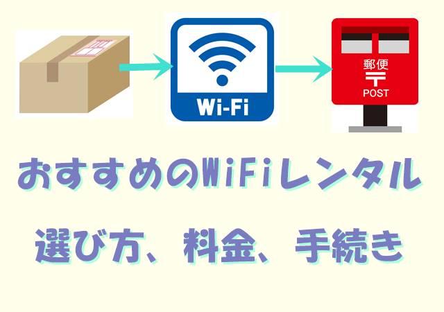 おすすめのWi-Fiレンタルまとめ記事