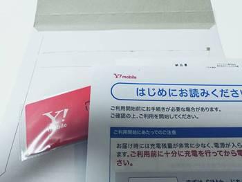 ワイモバイルからSIMカード到着