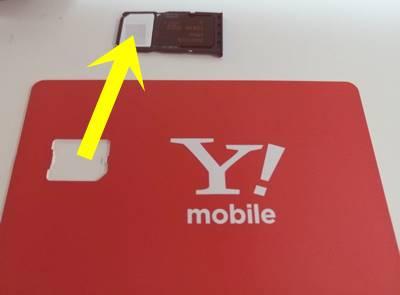 ワイモバイルの新規SIMカード到着