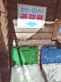 浜北森林アスレチックリストバンド回収箱