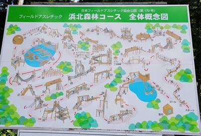 浜北森林アスレチックコース図