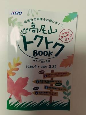 高尾山トクトクブック2020年