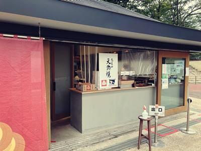 高尾山名物天狗焼き売店