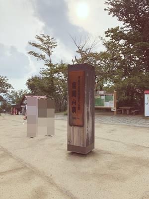 高尾山頂記念碑