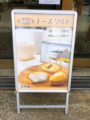 高尾山チーズタルトの店