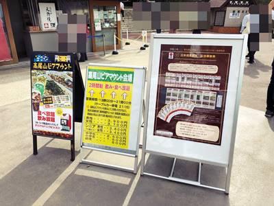 高尾山上駅ビアマウント
