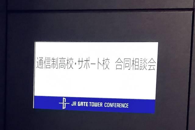 愛知県通信制高校合同相談会2020年