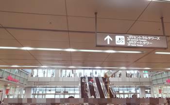 JR名古屋金の時計台エスカレーター
