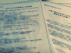 N中等部入学手続き提出書類