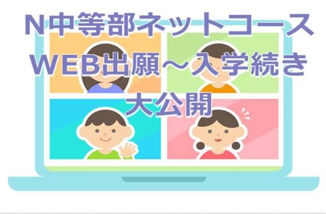 N中等部ネットコースWEB出願から入学手続き方法解説