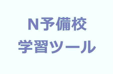 N中等部のN予備校学習ツール