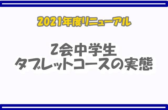 Z会中学生タブレットコース2021年度リニューアル情報