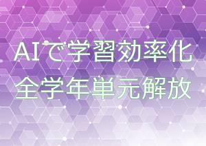 Z会中学生タブレットコース全学年オープンカリキュラム