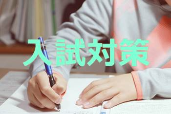 Z会タブレットコース8月以降入試対策学習