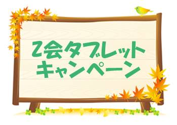Z会タブレットキャンペーン情報