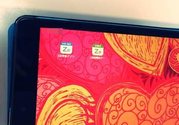 Z会学習アプリをiPadにインストール