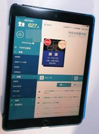 Z会学習アプリの画面