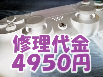 PS4コントローラー故障時の修理代金