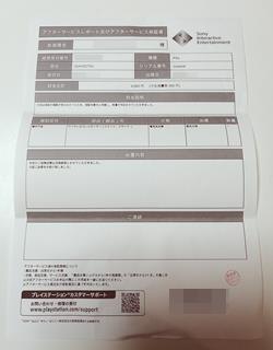 PS4コントローラー修理保証書
