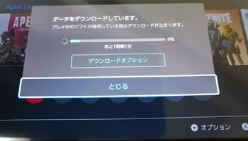 ニンテンドースイッチのApexダウンロード画面